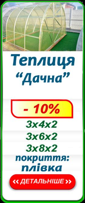 «ДАЧНА» від 3850 грн.