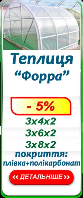 «ФОРРА» від 6300 грн.