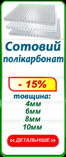 Сотовий  полікарбонат від 1 700 грн.